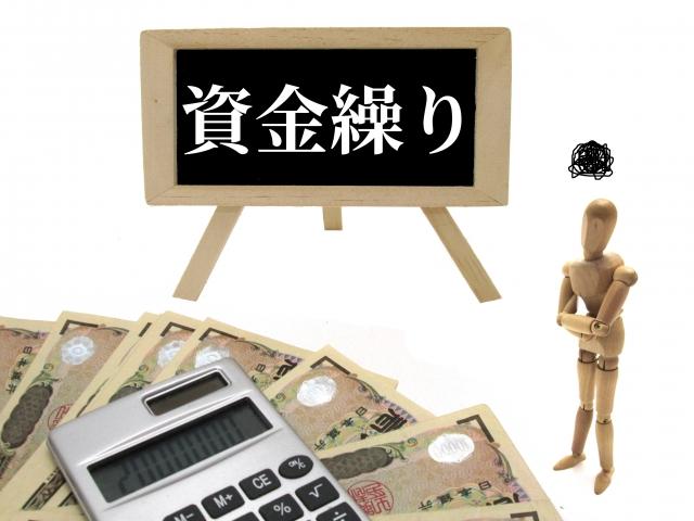 SKA,アカデミー,借金,借金返済,資金繰り,借金解決,借入,金融,ファイナンス,借入金,返済,サラリーマン,資金繰り