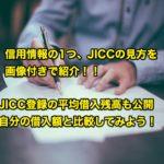 信用情報,信用,JICC,開示,閲覧,方法,クレジット,支払,手続き,受付番号,受付番号,スマホ,情報開示報告書,開示,郵送,窓口