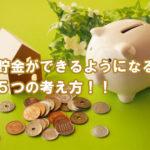 消費者金融,貯金,できない,貯金ができる考え方