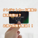 SKA,アカデミー,借金,借金返済,クレジットカードの最適な保有枚数