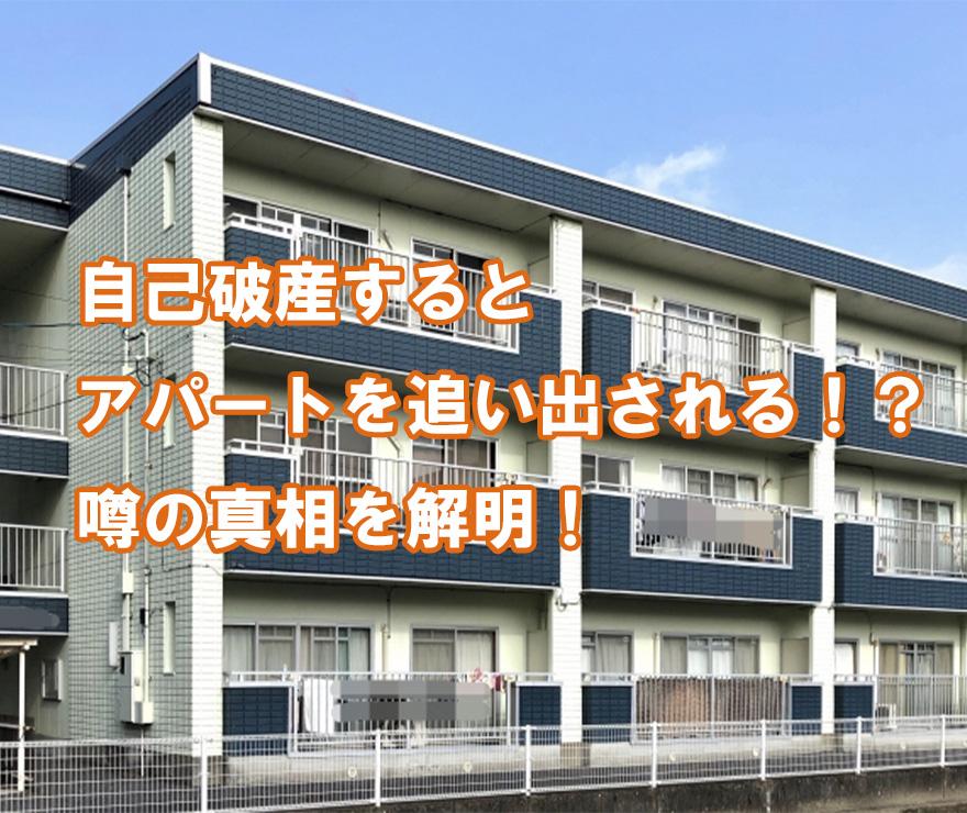 SKA,アカデミー,借金,借金返済,自己破産するとアパートを追い出される