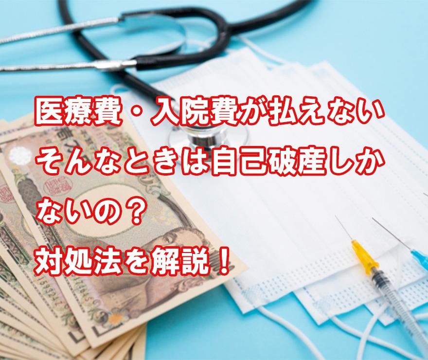 SKA,アカデミー,借金,借金返済,入院費・医療費が支払えない場合はどうしたらいい