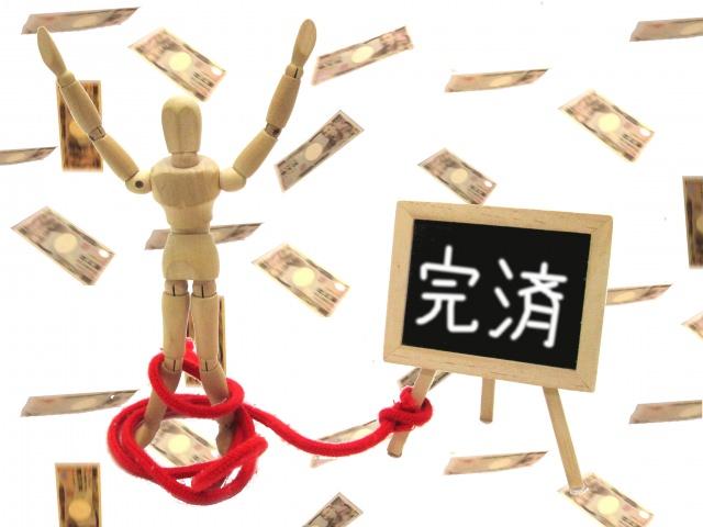 借金,最速,完済,やる事,やること,返済