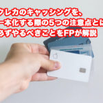クレジットカード,借金,一本化