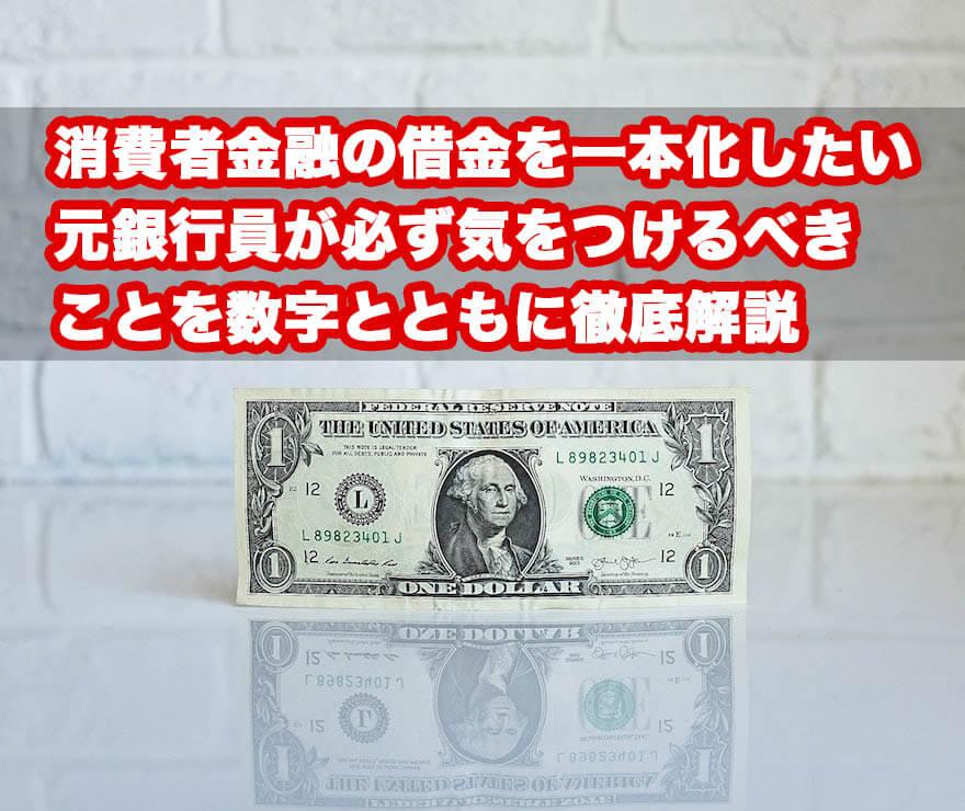 消費者金融,借金,一本化