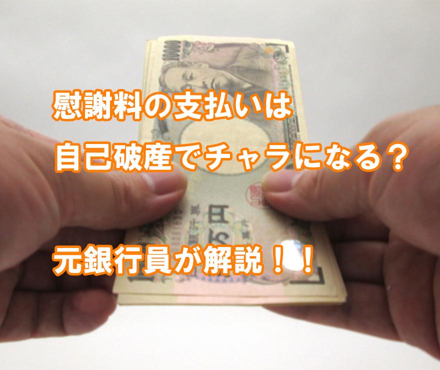 SKA,アカデミー,借金,借金返済,自己破産したら慰謝料はどうなる?
