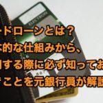 カードローン,カードローンとは,仕組み,基本,基本情報,メリット,デメリット,注意点