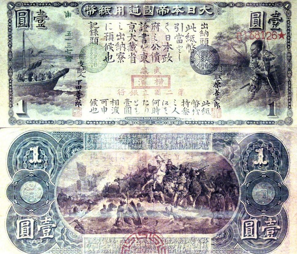 SKA,アカデミー,借金,借金返済,お金の歴史,国立銀行紙幣
