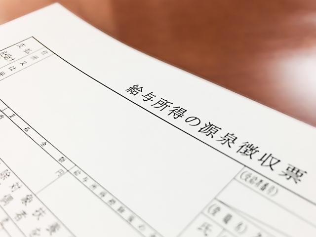 プロミスへ収入証明書を提出
