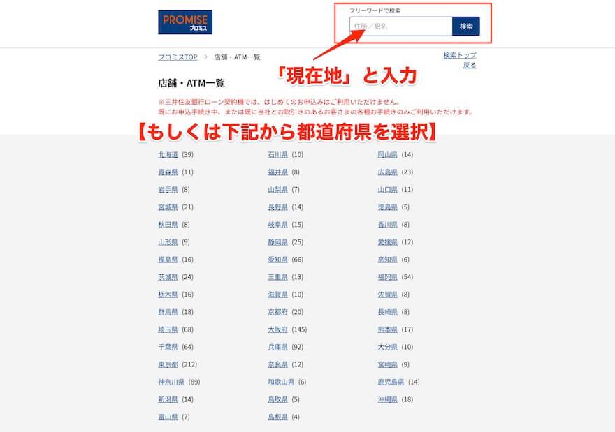 プロミスATM検索