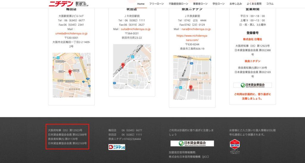 日電公式サイト
