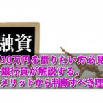 10万円,借りたい