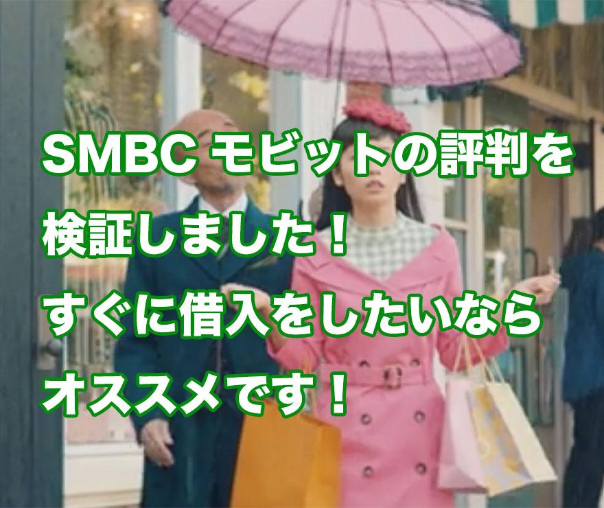 SMBCモビットを検証