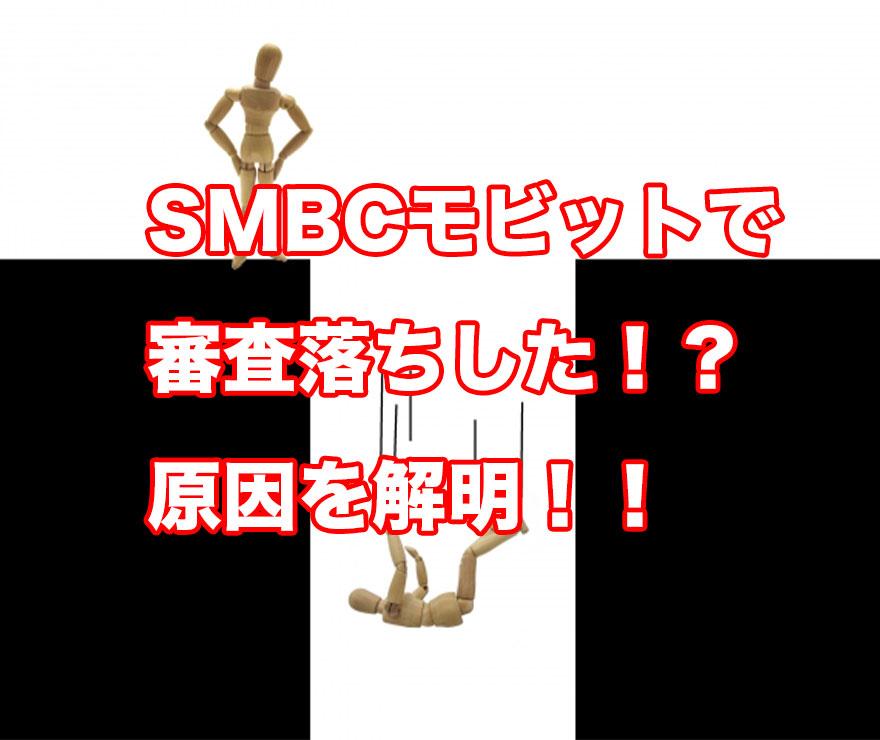 SMBCモビット審査落ち