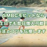 SMBCモビットなら土日でも即日借入可能