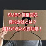 SMBC債権回収株式会社とは