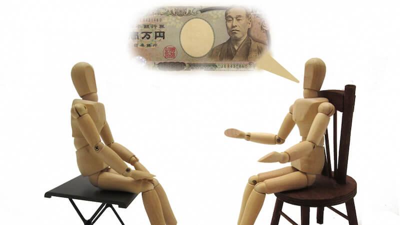 お金,借り方