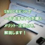 SMBC一括返済, ATM