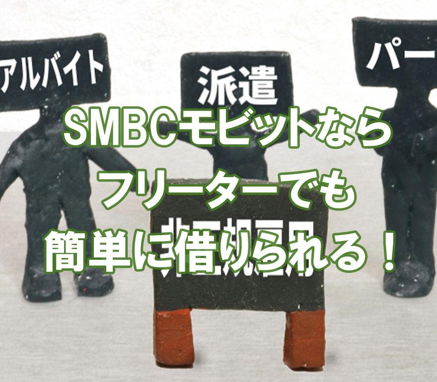 SMBCモビット,フリーター