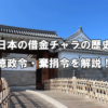 徳政令・棄捐令の歴史を解説!